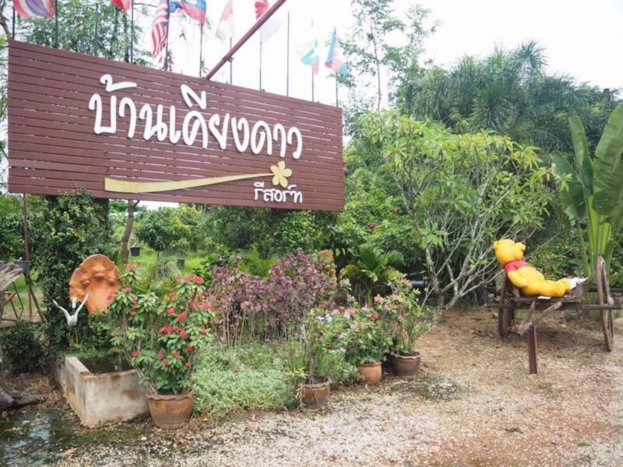 บ้านเคียงดาว รีสอรท์ (Baan Kiangdow Resort)