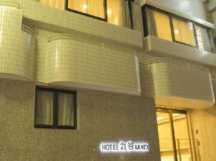 ホテル丸谷アネックス