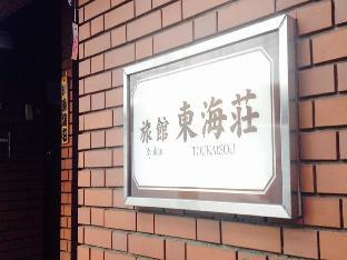 Asakusa Ryokan Toukaisou Hotel