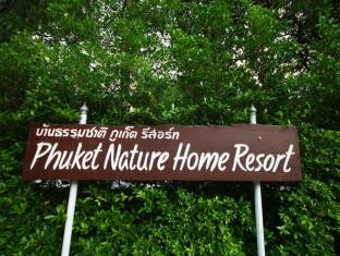 Phuket Nature Home Resort at Naiyang Beach Puketas - Įėjimas