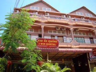 I Win Hostel, Siem Reap, Kambodscha
