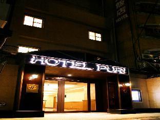 ホテル プリ シーメン