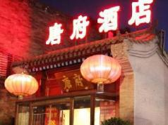 Chinese Culture Holiday Hotel Nanluoguxiang, Beijing