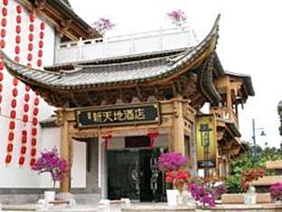 Kunming Lazy Hotel - Kunming