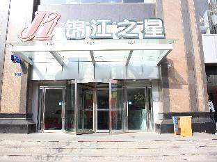 JinJiang Inn Xining Dashizi