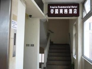 Dynasty Commercial Hotel Hong Kong - Vchod
