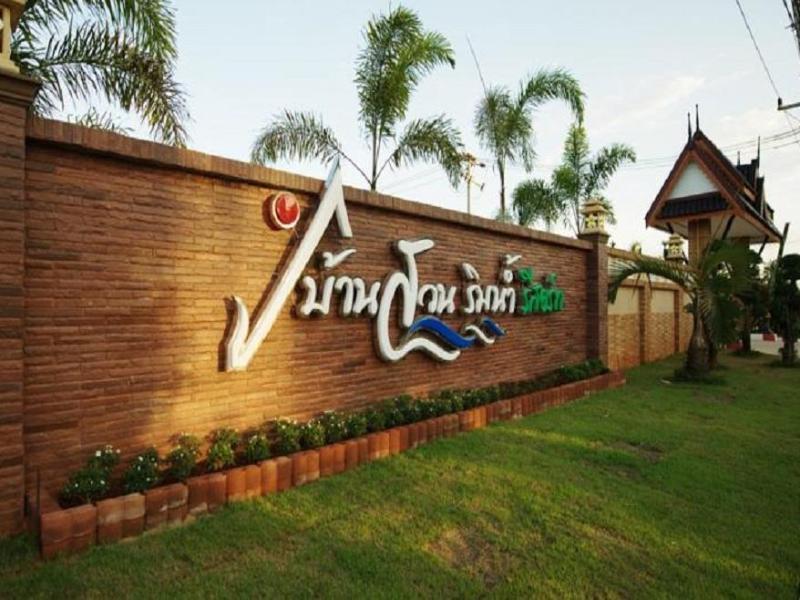 Baan Suan Rimnum Resort 班苏安里南度假村