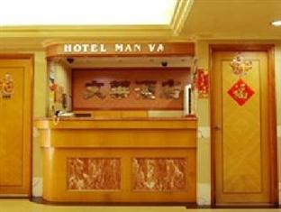 Man Va Hotel Macao - Réception