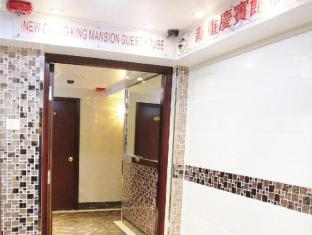 New Chung King Mansion Guest House - Las Vegas Group Hostels HK Hong Kong - New Chung King Mansion Guest House Main Entrance