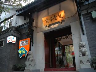 Chengdu Dragon Town Sichuan Style Hostel - Chengdu