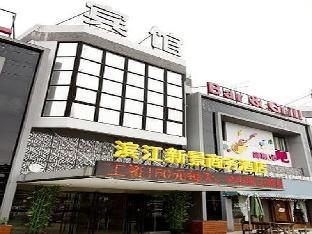 Binjiang New Scenery Hotel