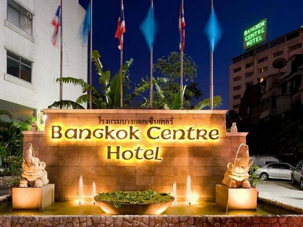 โรงแรมบางกอกเซ็นเตอร์