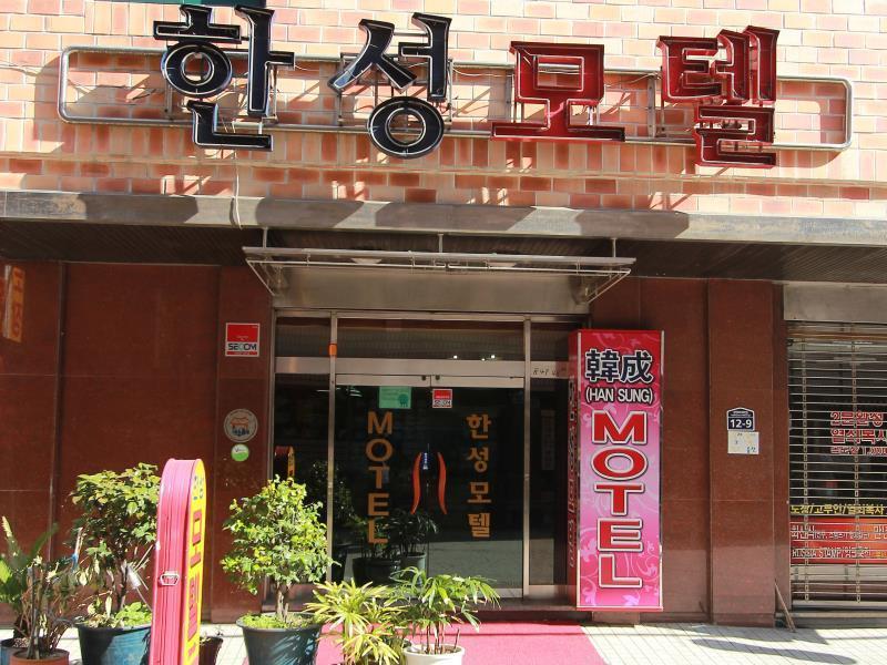 South Korea-한성 모텔 (Hansung Motel)