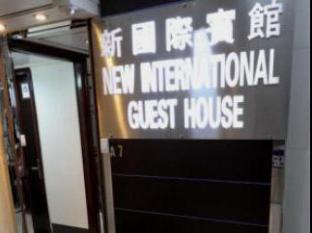 New International Guest House Hong Kong - Lối vào