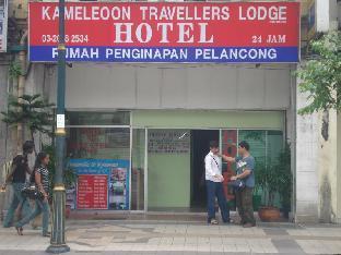 Kameleoon Travellers Lodge