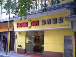 Home Inn - Changshou Road Branch