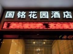 Xian Guoming Garden Hotel, Xian