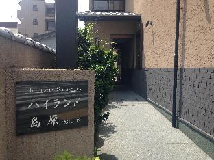 ハイランド島原 - ゲストハウスイン京都
