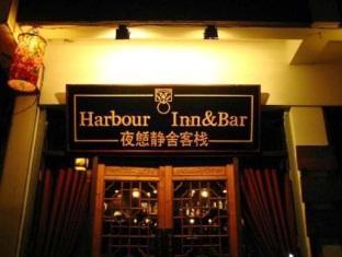 Huangshan Harbour Inn & Bar Hotel Huangshan