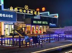 Huangshan Yongle Holiday Hotel, Huangshan