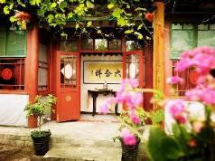 Liuhexiang Courtyard, Beijing