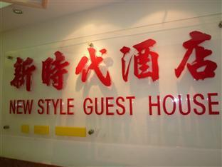 New Style Guest House Hong Kong - Ingresso