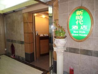 New Style Guest House Hong Kong - Entrance