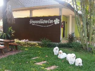 ワンノン リゾート Wangnong Resort
