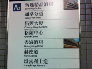 California Hotel Хонконг - Околности