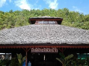 Pae Pee Krong Resort