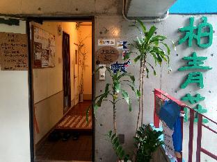 Japan guest house Hostels Hakuseisou