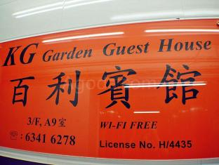 KG Garden Guest House Hong Kong - Entrance