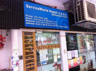 ServiceWorld Backpackers Hostel Singapore - Exterior