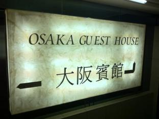 Osaka Guest House Hong Kong - Entrance