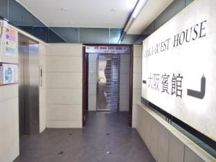 Osaka Guest House Hong Kong - Entrada