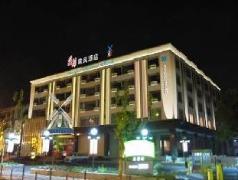 Shanghai Holland Hotel, Shanghai
