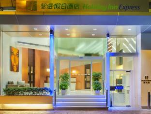 Holiday Inn Express Hong Kong Soho Hong Kong - Entrada