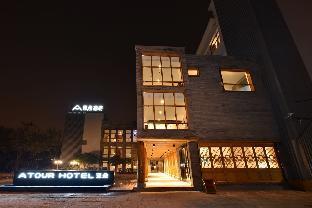北京南锣古巷亚朵酒店