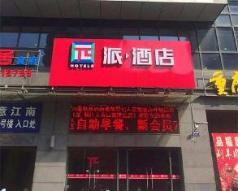 Pai Hotel Zhenjiang Da Shikou Xijindu, Zhenjiang