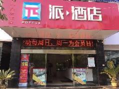 Pai Hotel Nanchang West Jiefang Road, Nanchang