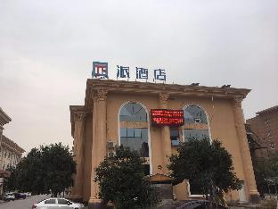 Pai Hotel Jiaozuo Passenger Terminal