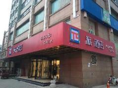 Pai Hotel Zhengzhou Xinmi City Government, Zhengzhou
