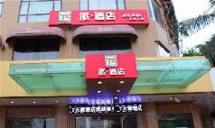 Pai Hotel Zhanjiang Chikan Walking Street, South Normal University, Zhanjiang