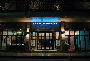 %name บ้านนพดล โฮเทล แอนด์ อพาร์ตเมนต์ กรุงเทพ