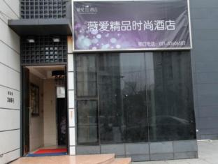 We Love Hotel(Shanghai Taopu Road) - Shanghai