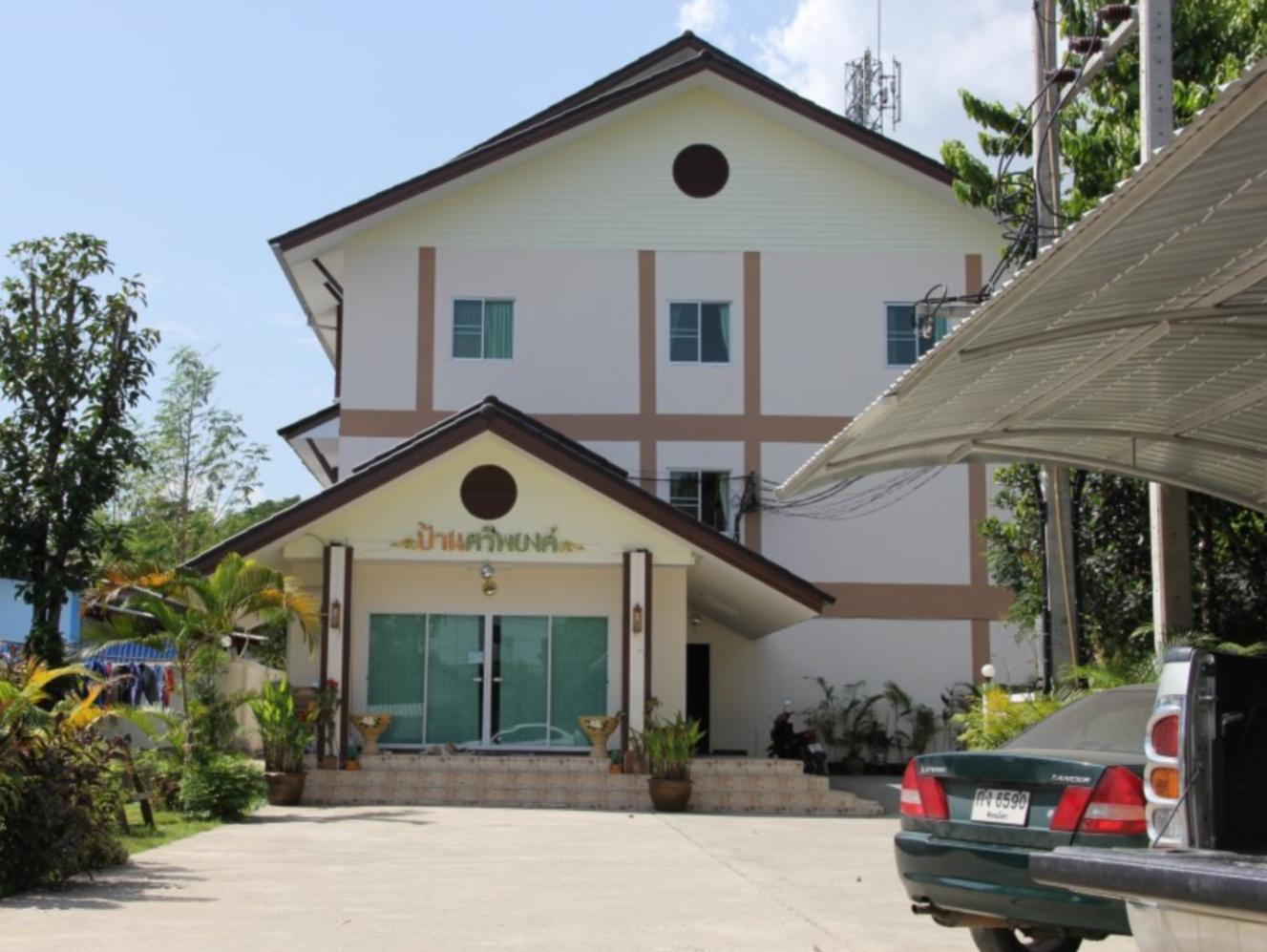 班斯帕勇酒店,บ้านศรีพยงค์