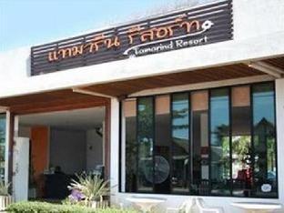ロゴ/写真:Tamarind Resort
