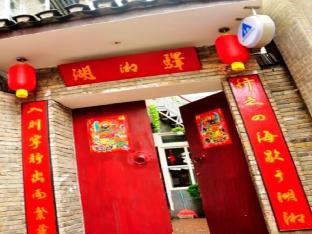 FengHuang Old Town International Youth Hostel