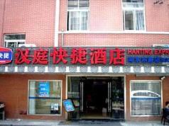 Hanting Hotel Shanghai East Nanjing Road Branch, Shanghai