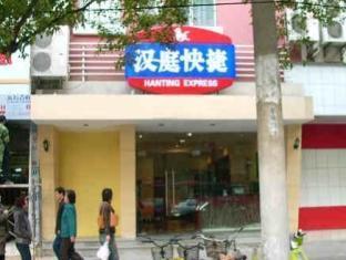 Hanting Hotel Wuhan Hongkong Road Branch, Wuhan, China